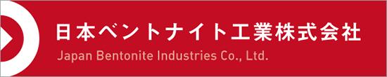 日本ベントナイト工業株式会社