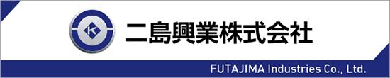 二島興業株式会社